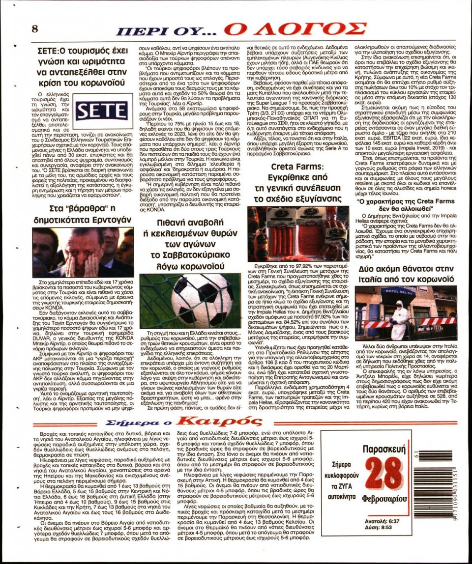 Οπισθόφυλλο Εφημερίδας - Λόγος - 2020-02-28