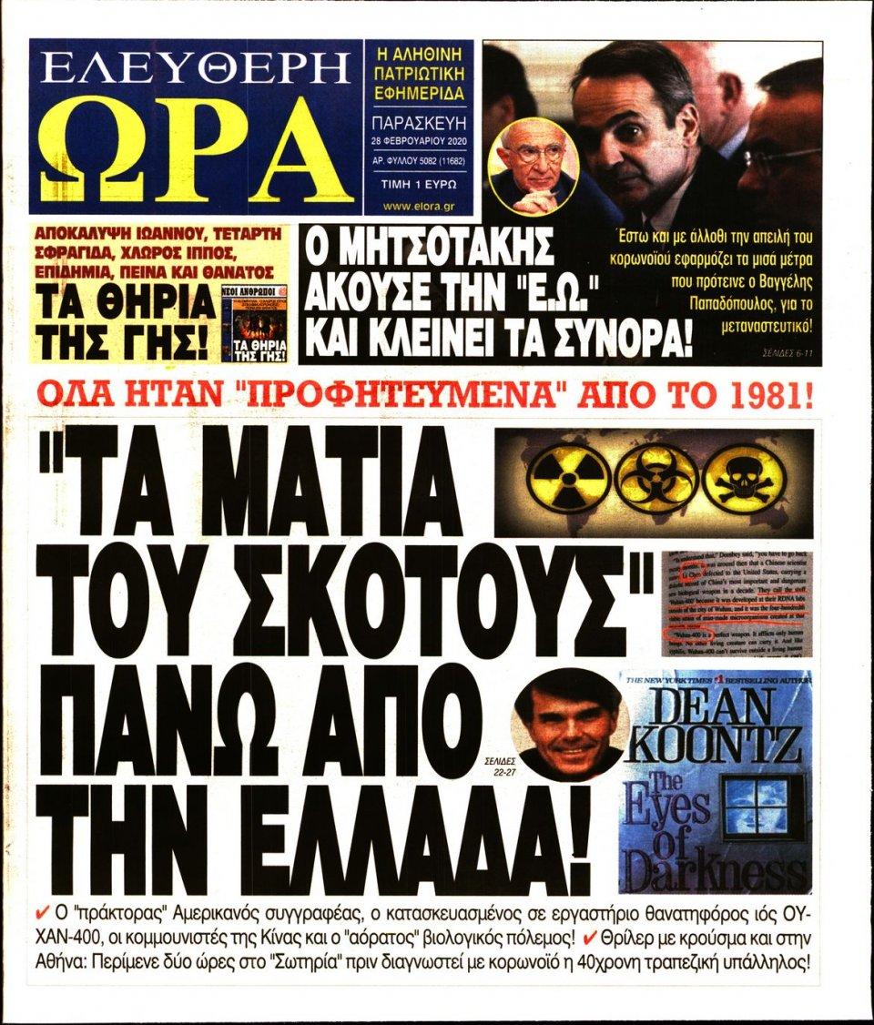 Πρωτοσέλιδο Εφημερίδας - Ελεύθερη Ώρα - 2020-02-28