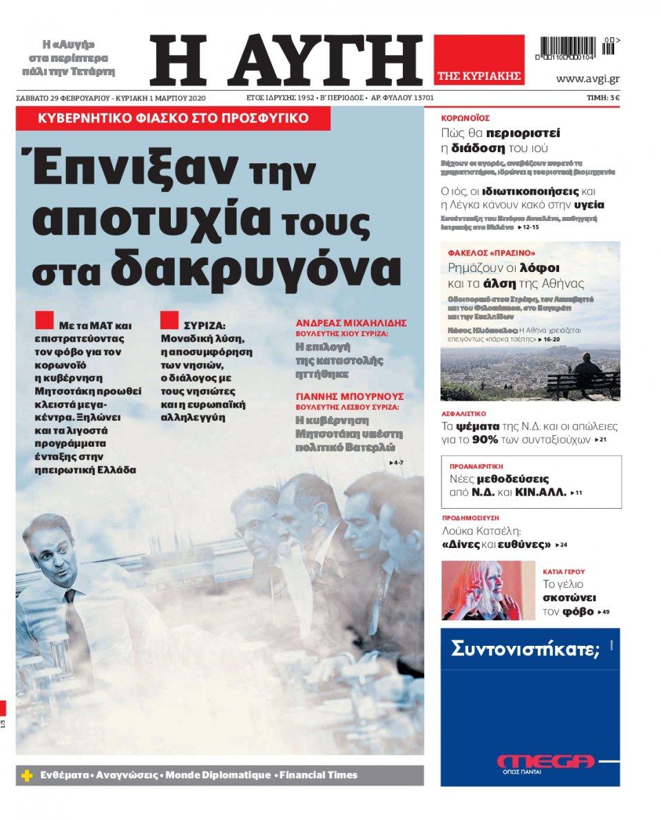 Πρωτοσέλιδο Εφημερίδας - Αυγή - 2020-02-29