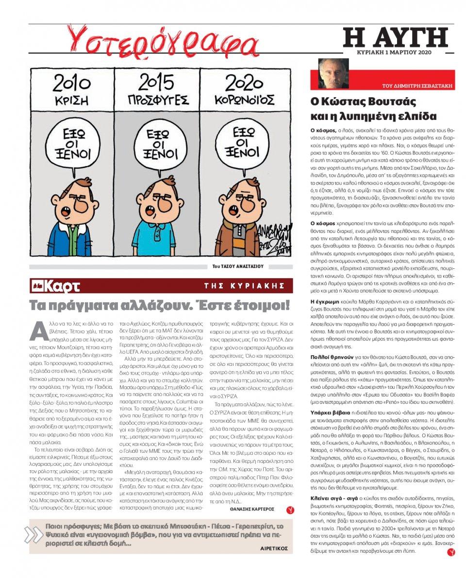 Οπισθόφυλλο Εφημερίδας - Αυγή - 2020-02-29