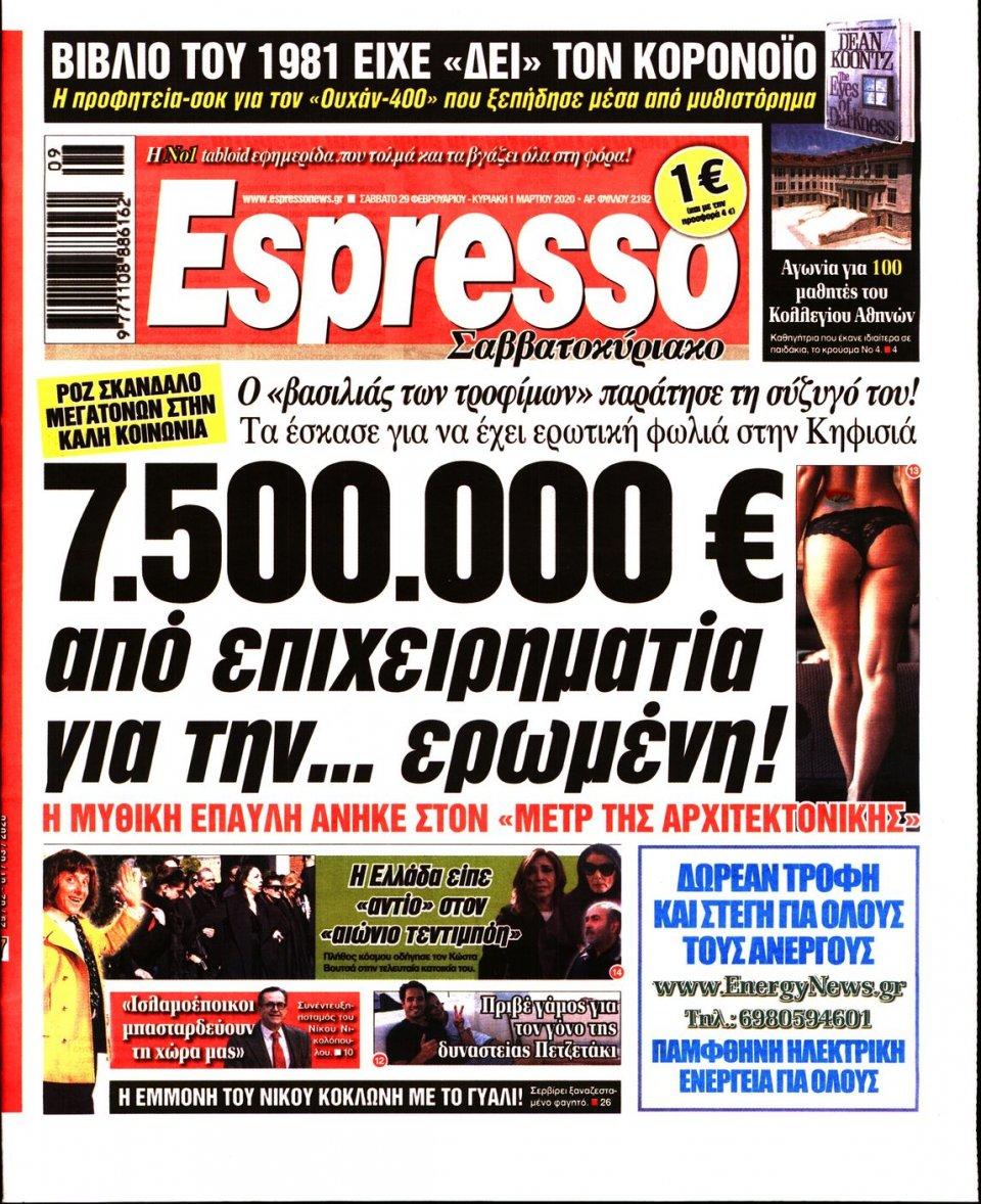 Πρωτοσέλιδο Εφημερίδας - Espresso - 2020-02-29