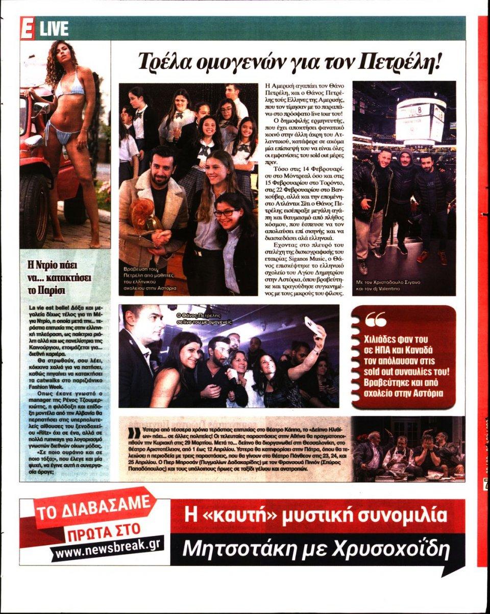 Οπισθόφυλλο Εφημερίδας - Espresso - 2020-02-29