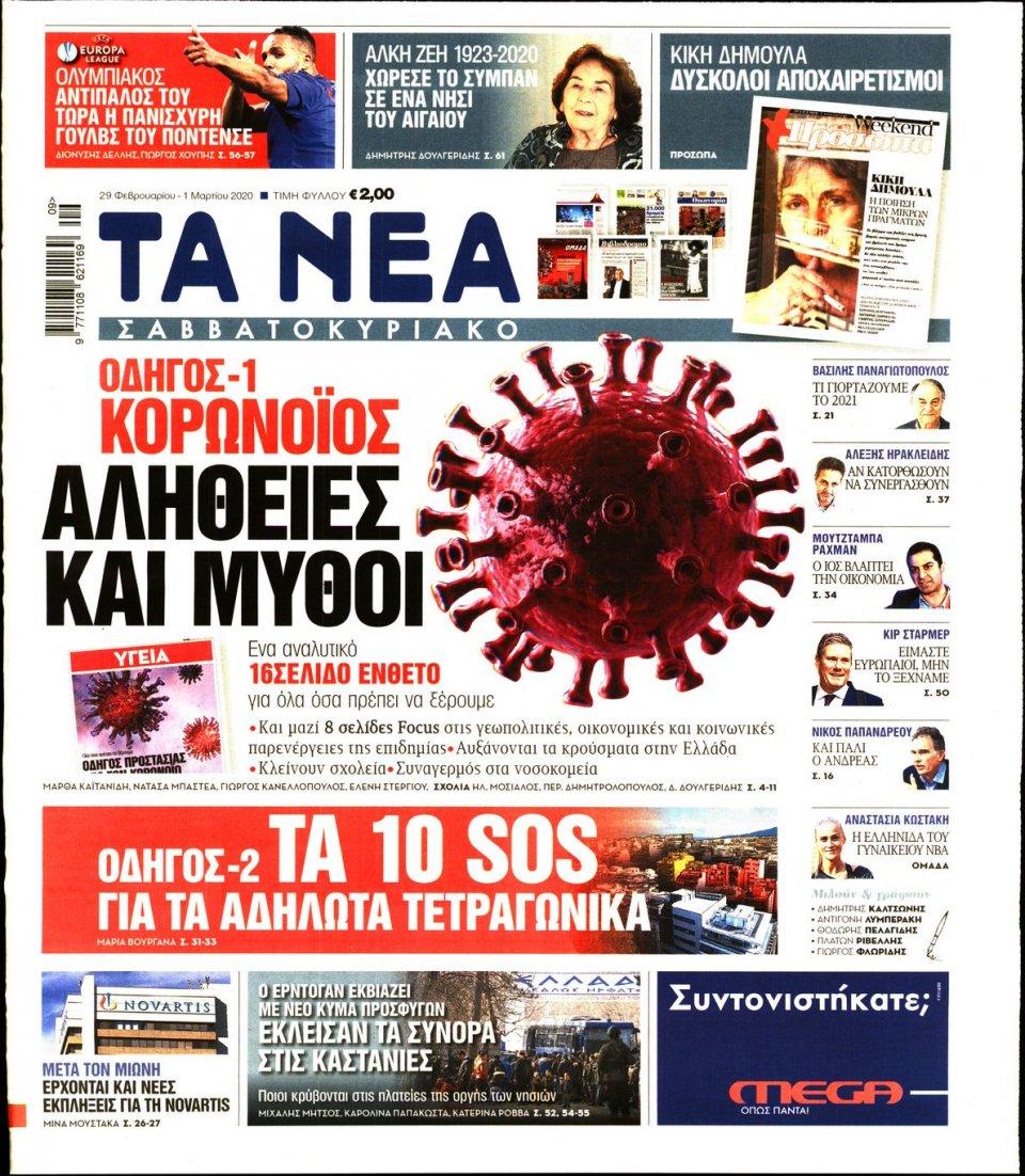 Πρωτοσέλιδο Εφημερίδας - Τα Νέα - 2020-02-29