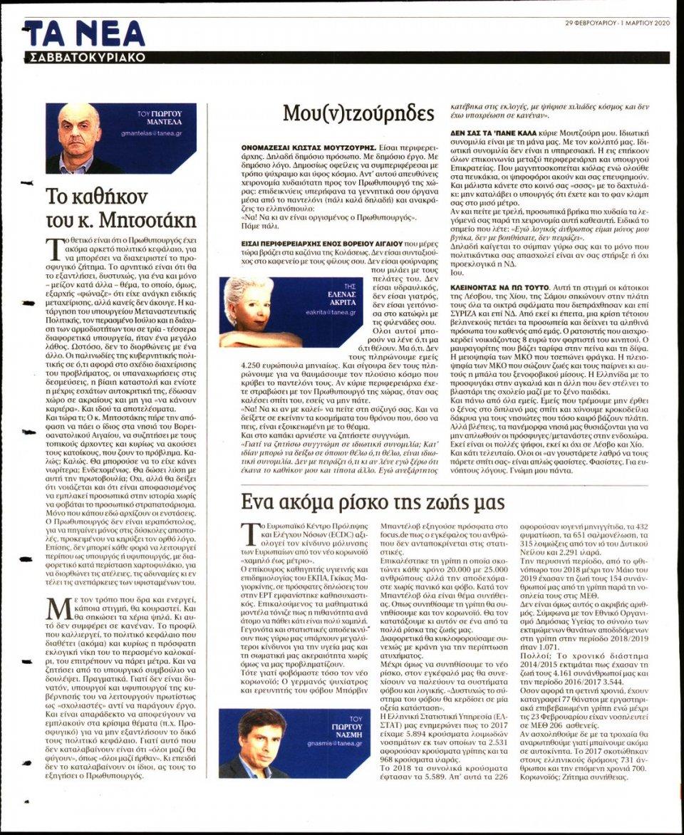 Οπισθόφυλλο Εφημερίδας - Τα Νέα - 2020-02-29