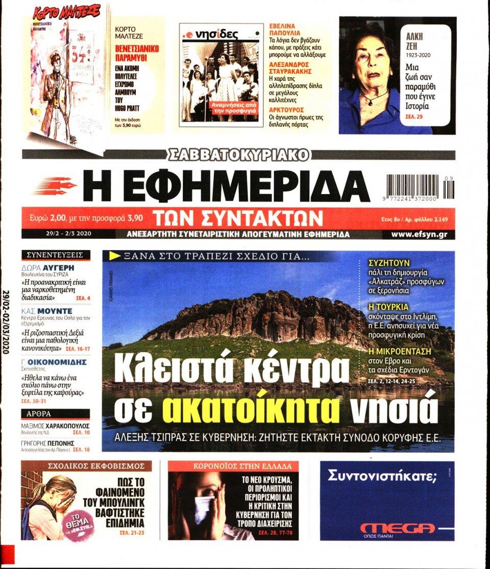 Πρωτοσέλιδο Εφημερίδας - Η ΕΦΗΜΕΡΙΔΑ ΤΩΝ ΣΥΝΤΑΚΤΩΝ - 2020-02-29