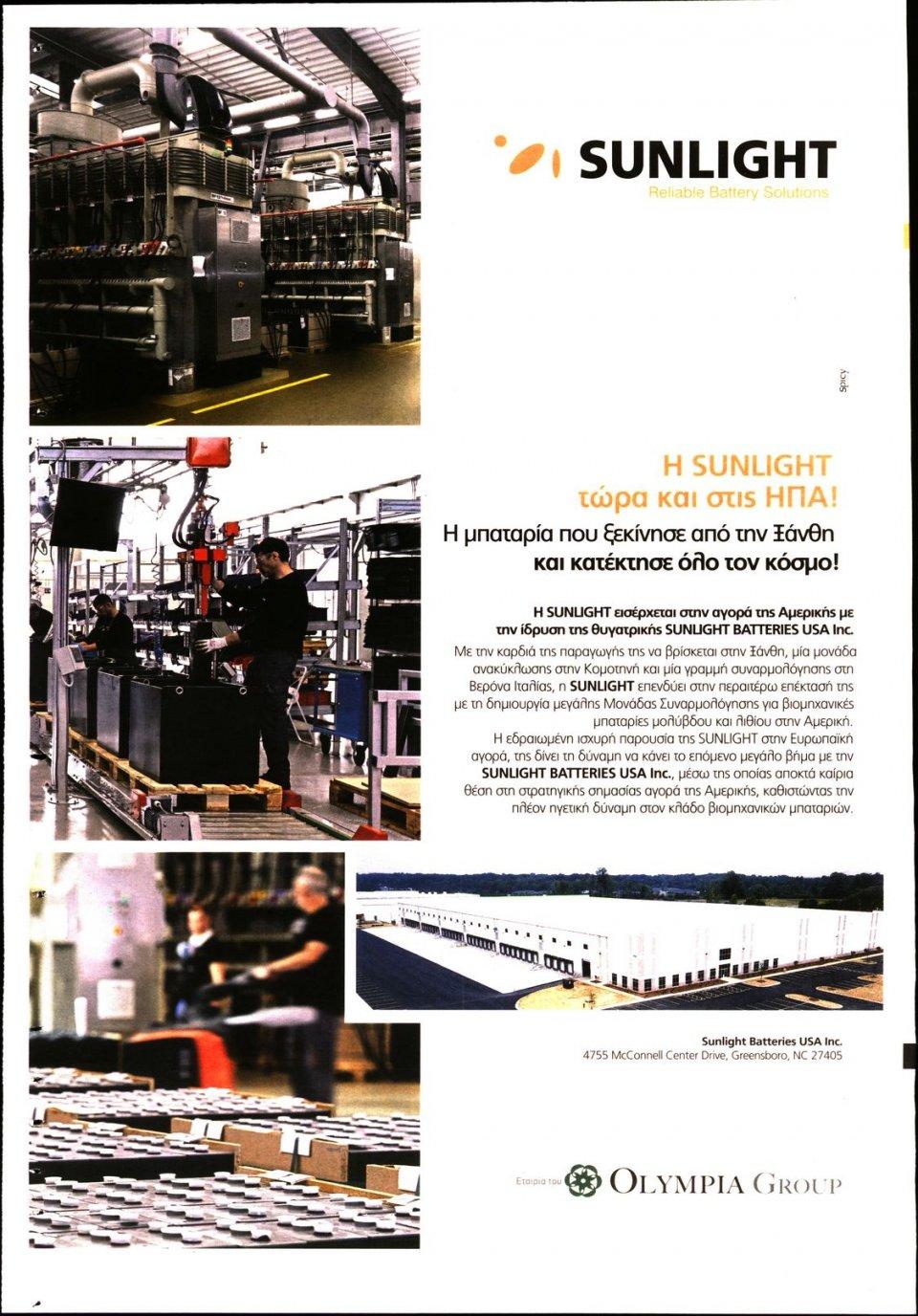 Οπισθόφυλλο Εφημερίδας - Έθνος - 2020-02-29
