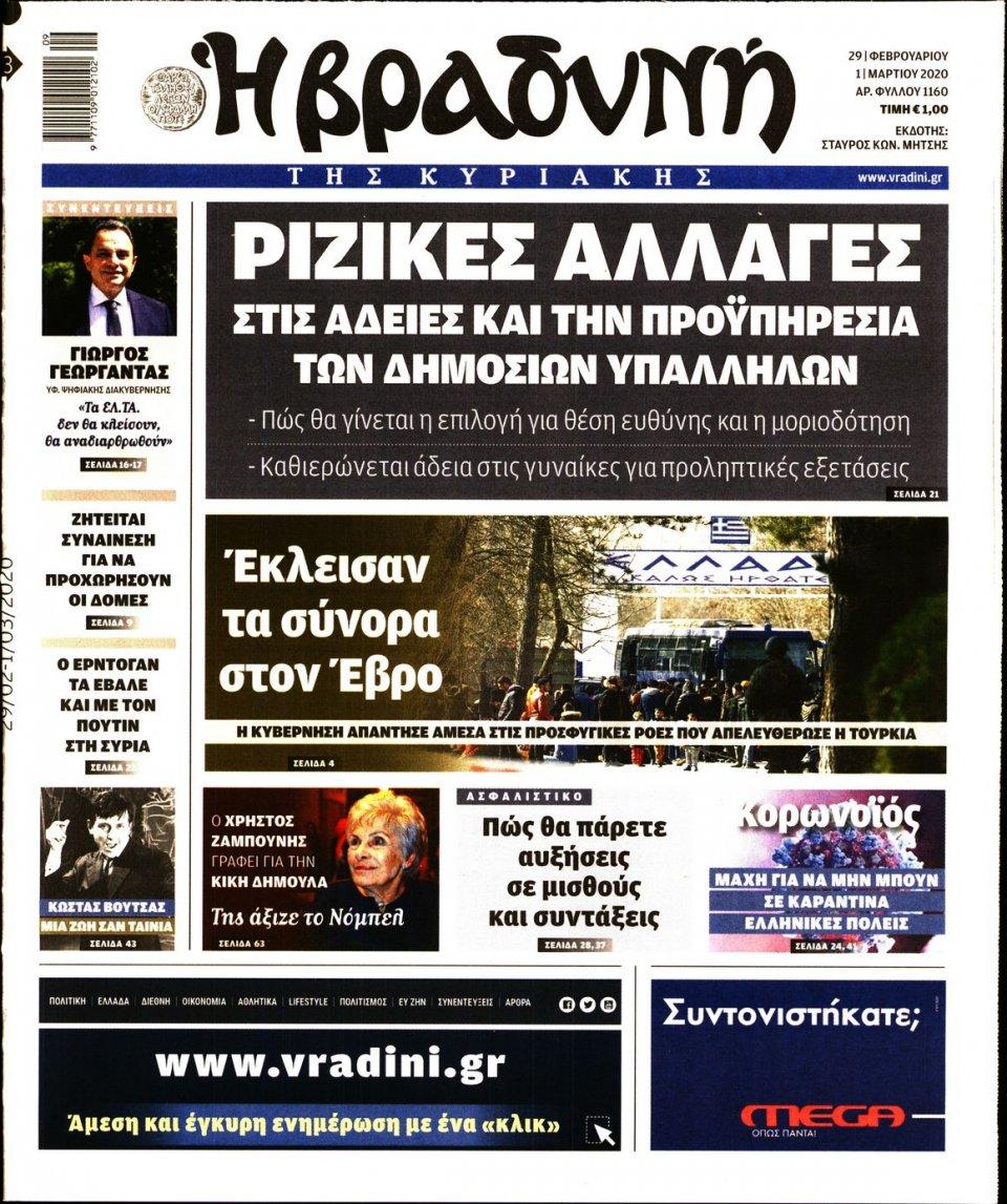 Πρωτοσέλιδο Εφημερίδας - ΒΡΑΔΥΝΗ ΤΗΣ ΚΥΡΙΑΚΗΣ - 2020-02-29