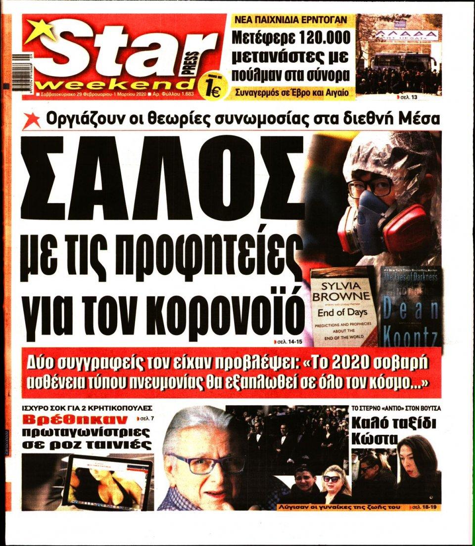 Πρωτοσέλιδο Εφημερίδας - STAR PRESS - 2020-02-29
