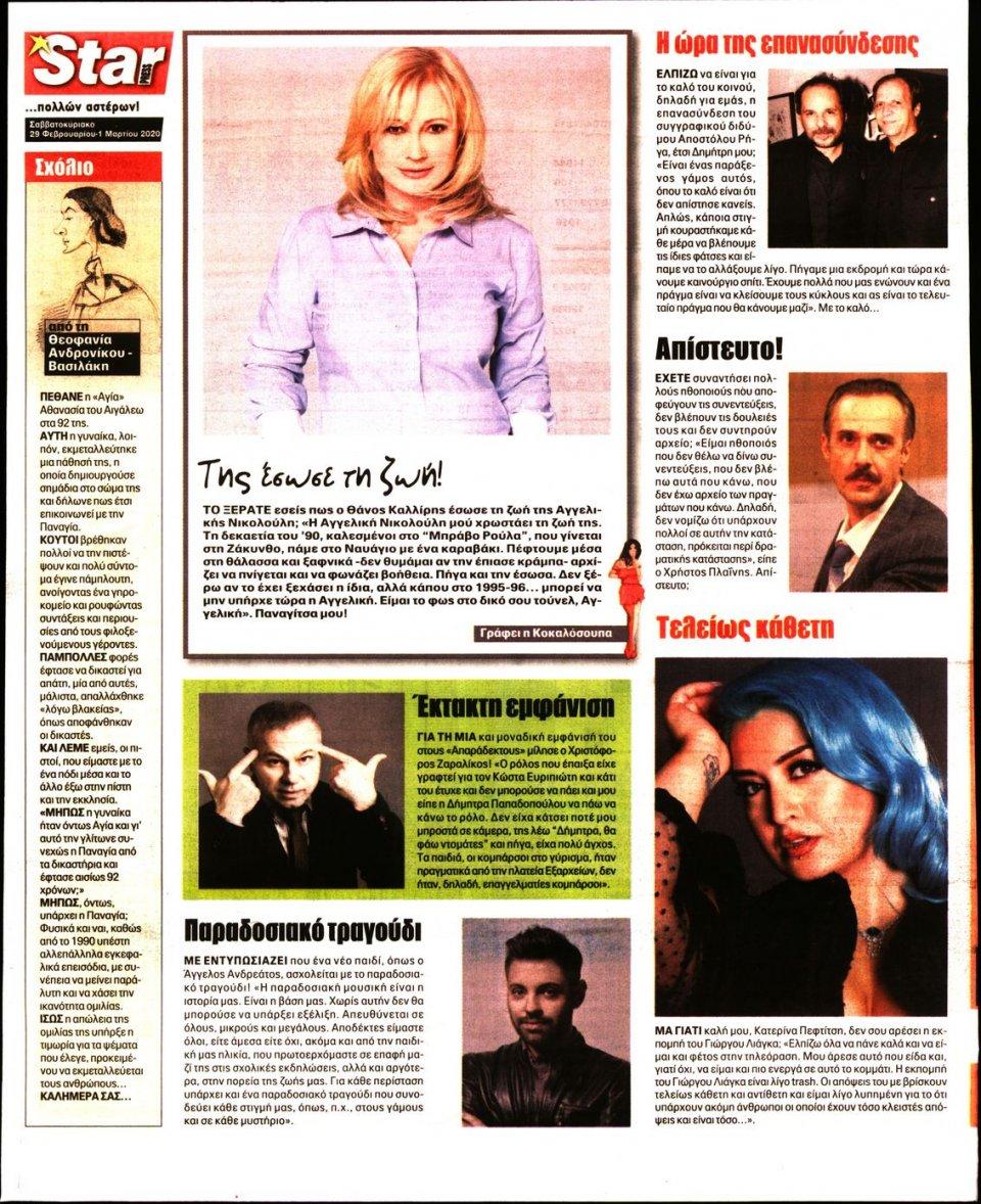 Οπισθόφυλλο Εφημερίδας - STAR PRESS - 2020-02-29