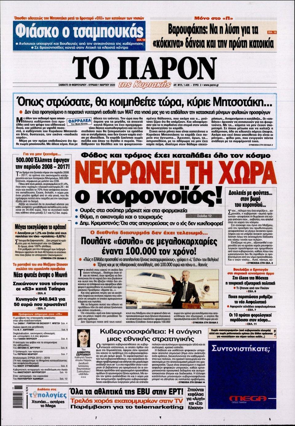 Πρωτοσέλιδο Εφημερίδας - ΤΟ ΠΑΡΟΝ - 2020-02-29