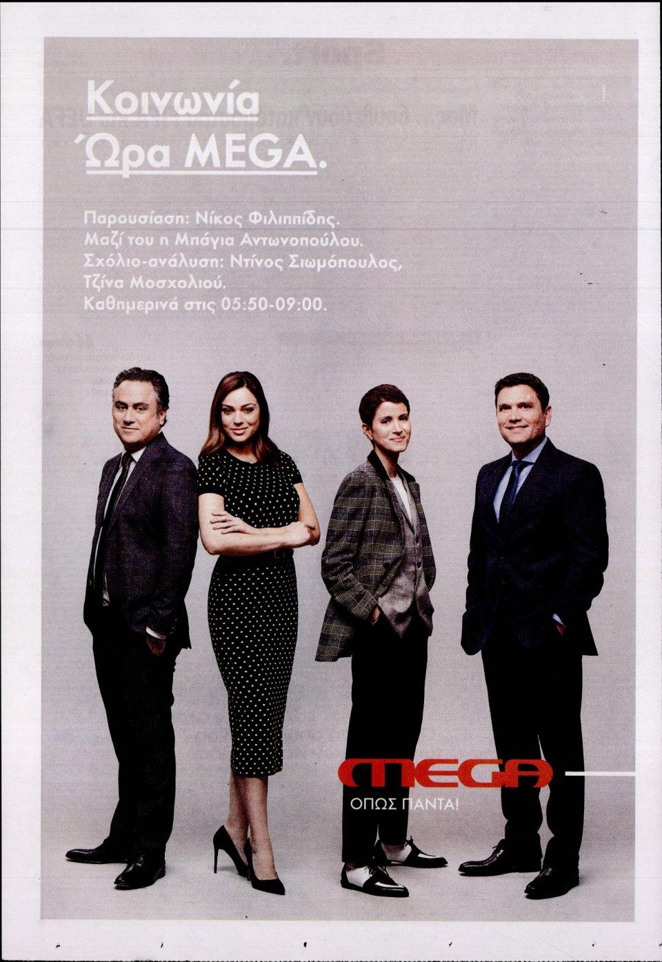 Οπισθόφυλλο Εφημερίδας - ΤΟ ΠΑΡΟΝ - 2020-02-29