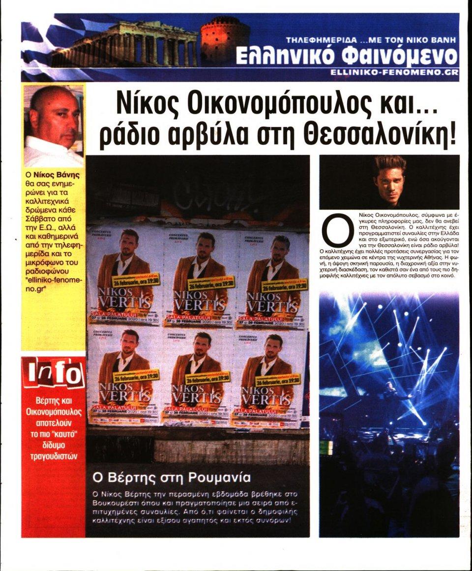 Οπισθόφυλλο Εφημερίδας - Ελεύθερη Ώρα - 2020-02-29