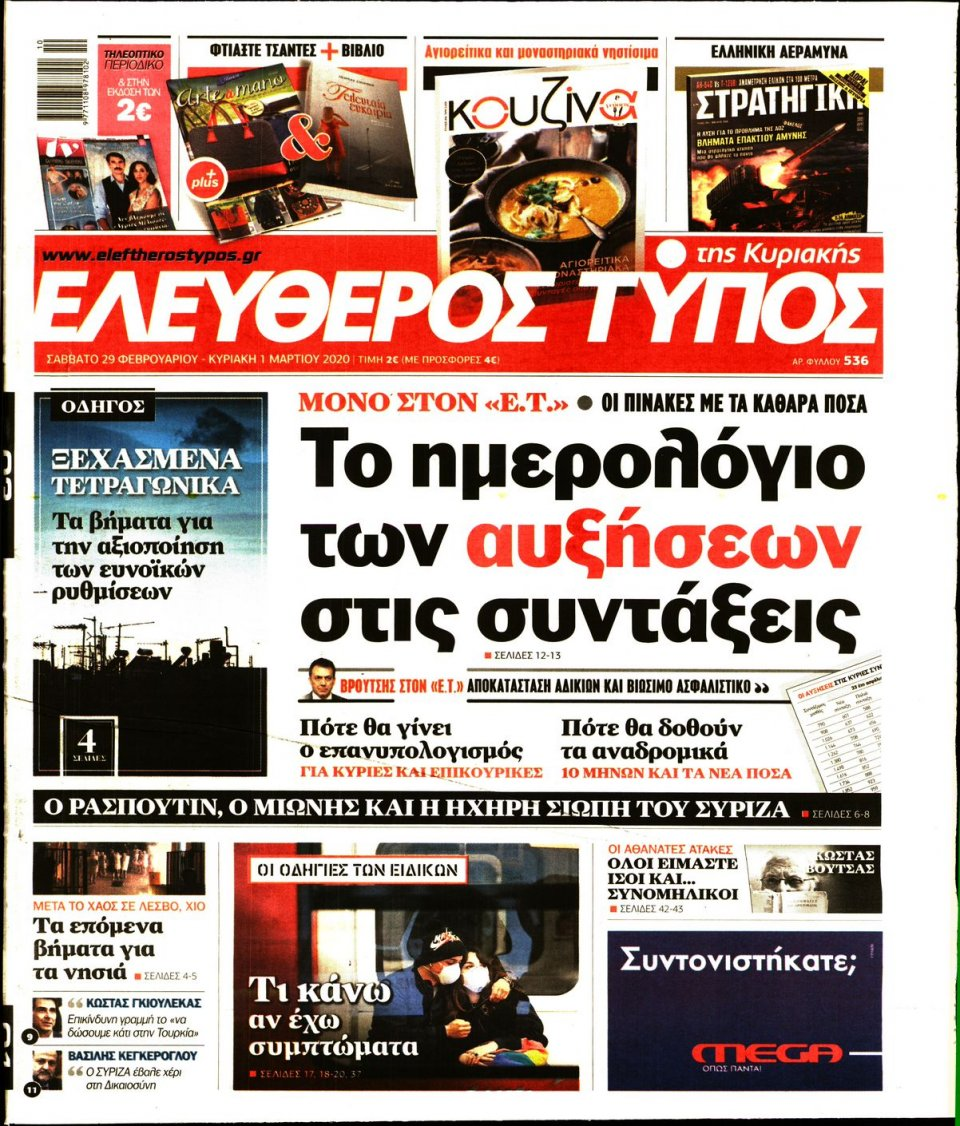 Πρωτοσέλιδο Εφημερίδας - Ελεύθερος Τύπος - 2020-02-29