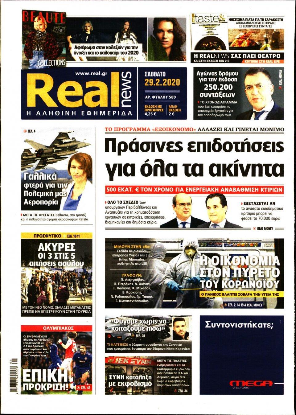 Πρωτοσέλιδο Εφημερίδας - Real News - 2020-02-29