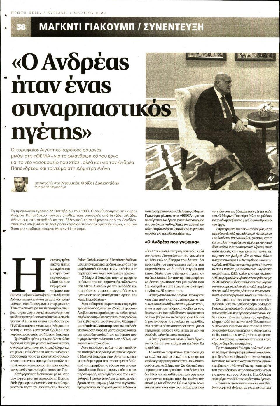 Οπισθόφυλλο Εφημερίδας - Πρώτο Θέμα - 2020-02-29