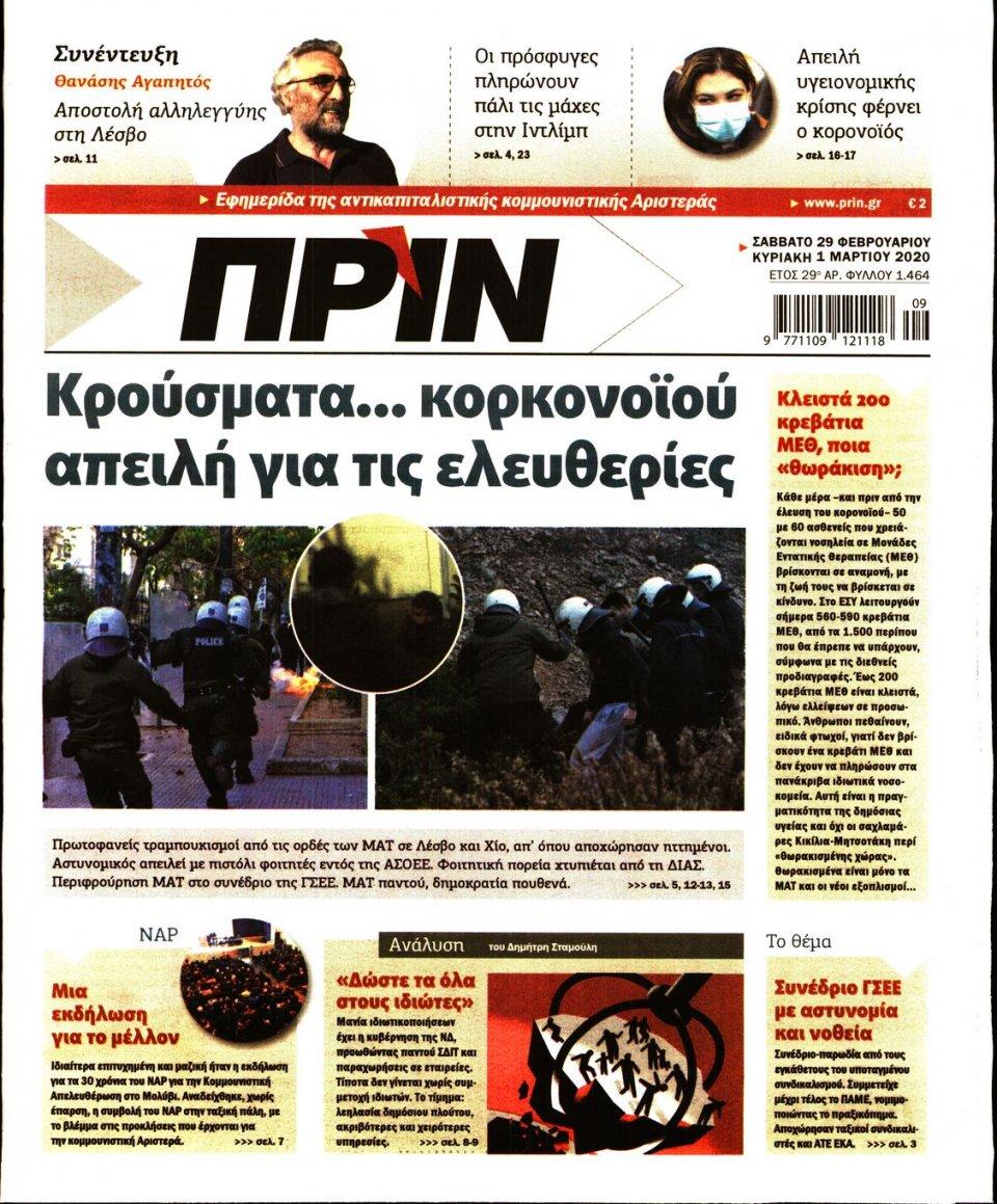 Πρωτοσέλιδο Εφημερίδας - ΠΡΙΝ - 2020-02-29
