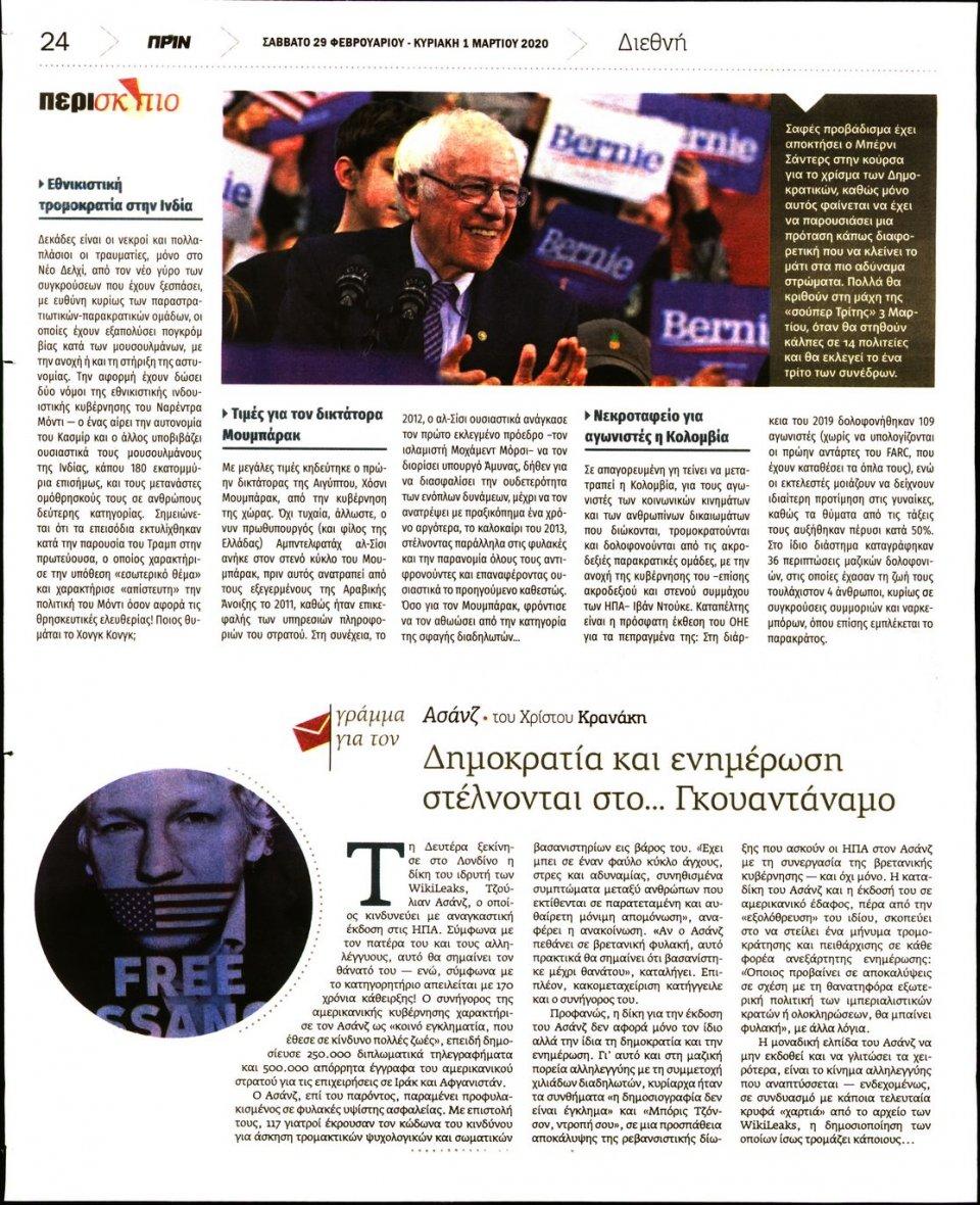 Οπισθόφυλλο Εφημερίδας - ΠΡΙΝ - 2020-02-29