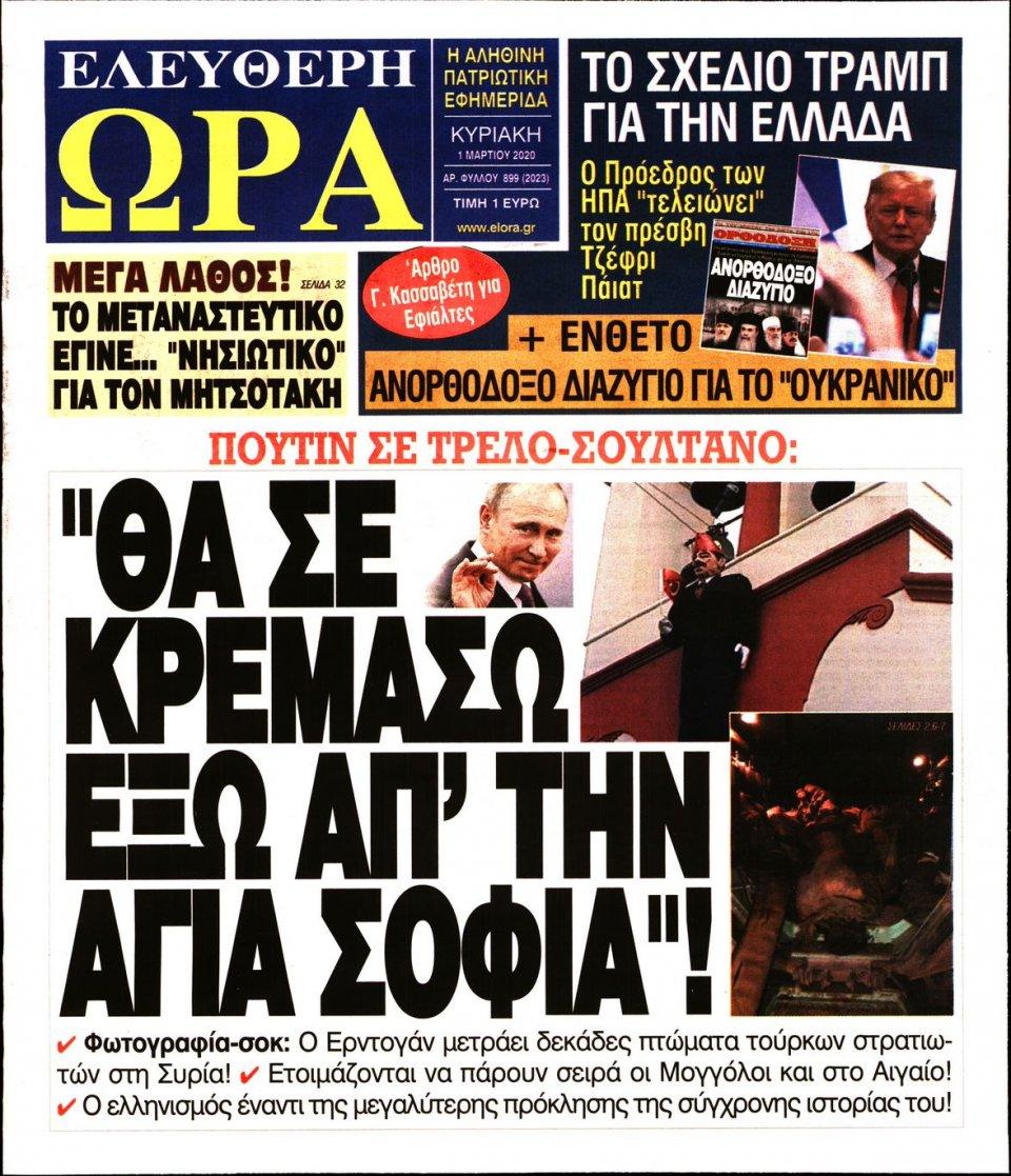 Πρωτοσέλιδο Εφημερίδας - Ελεύθερη Ώρα - 2020-03-01