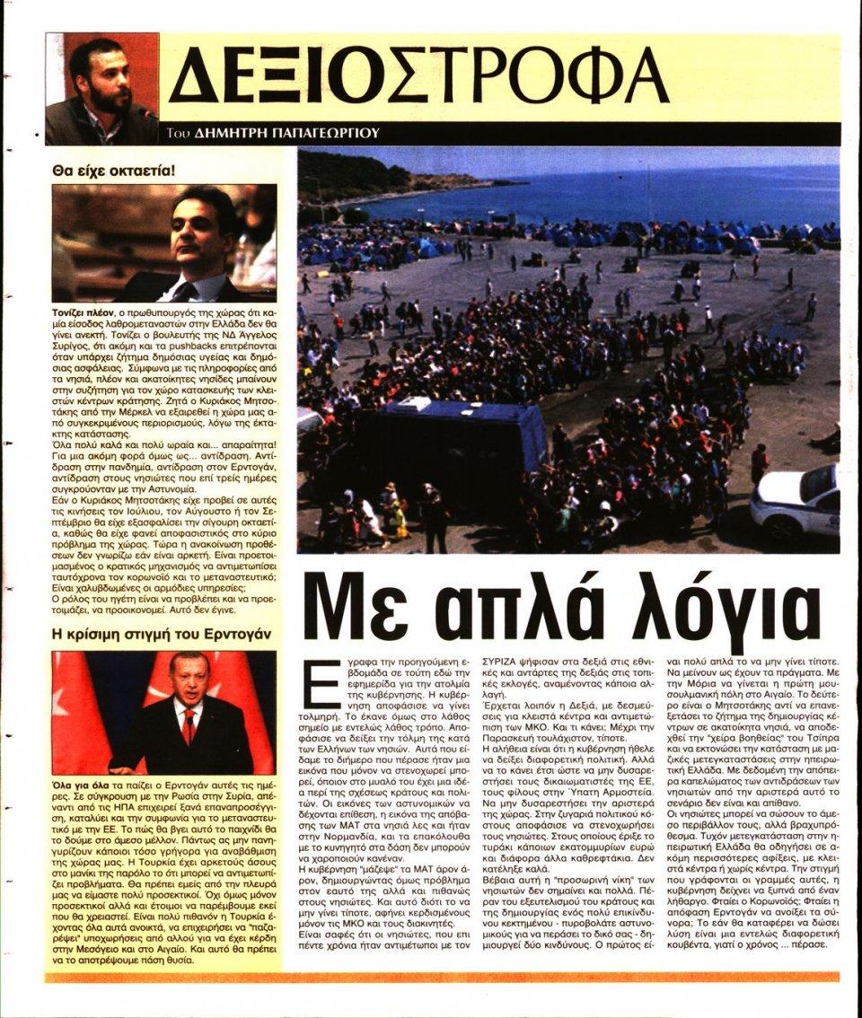 Οπισθόφυλλο Εφημερίδας - Ελεύθερη Ώρα - 2020-03-01