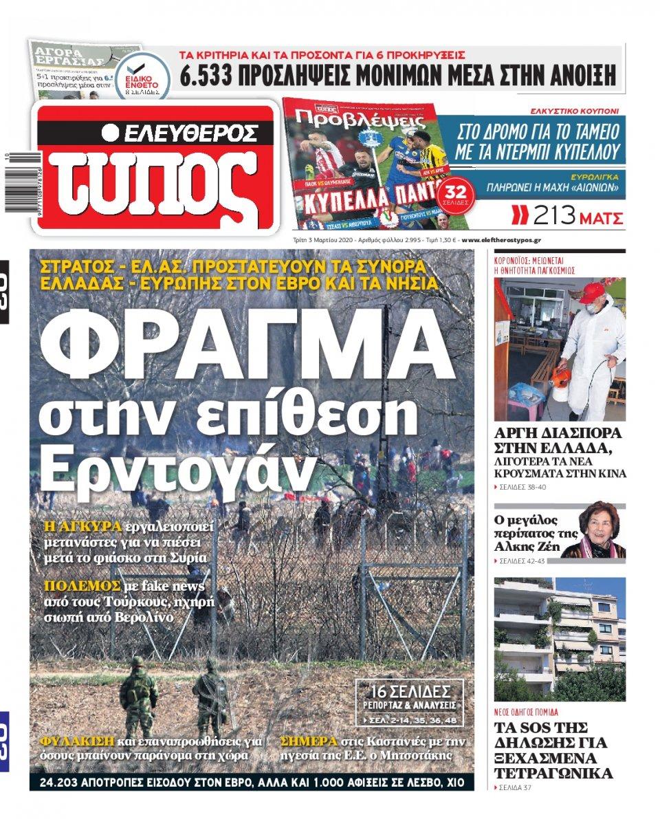 Πρωτοσέλιδο Εφημερίδας - Ελεύθερος Τύπος - 2020-03-03
