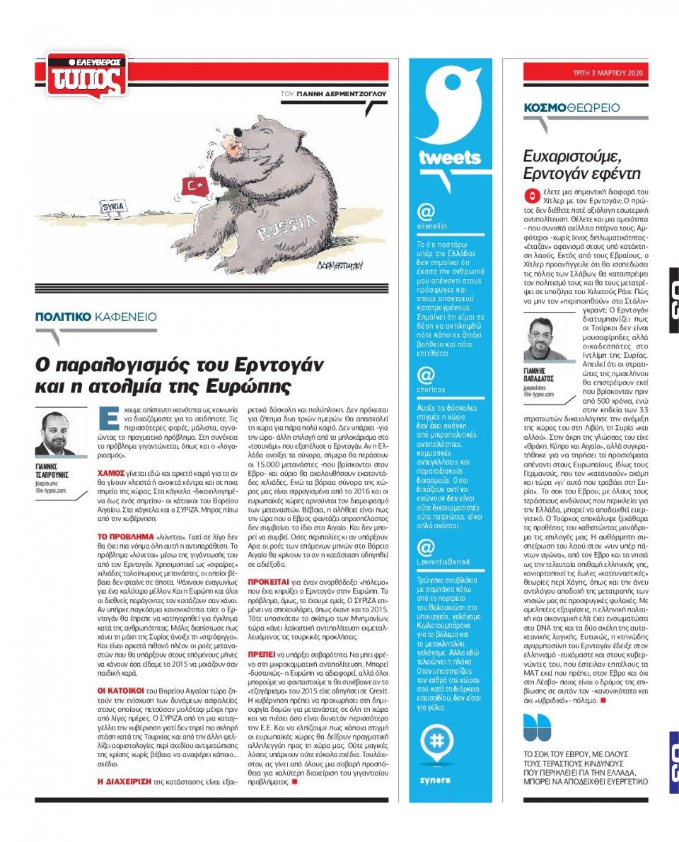 Οπισθόφυλλο Εφημερίδας - Ελεύθερος Τύπος - 2020-03-03