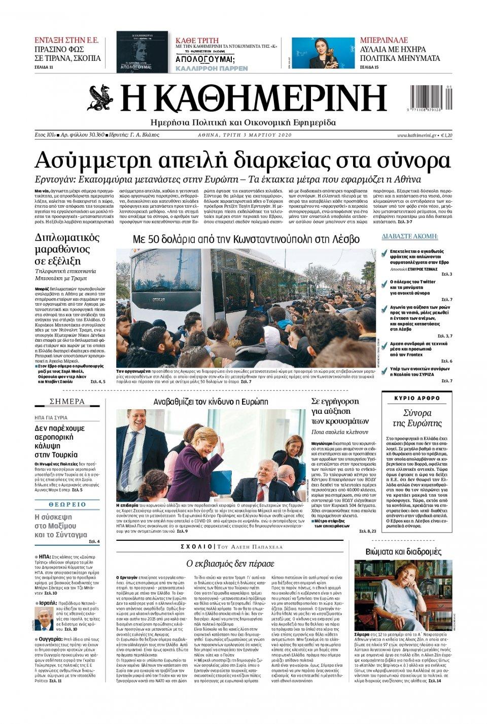 Πρωτοσέλιδο Εφημερίδας - Καθημερινή - 2020-03-03