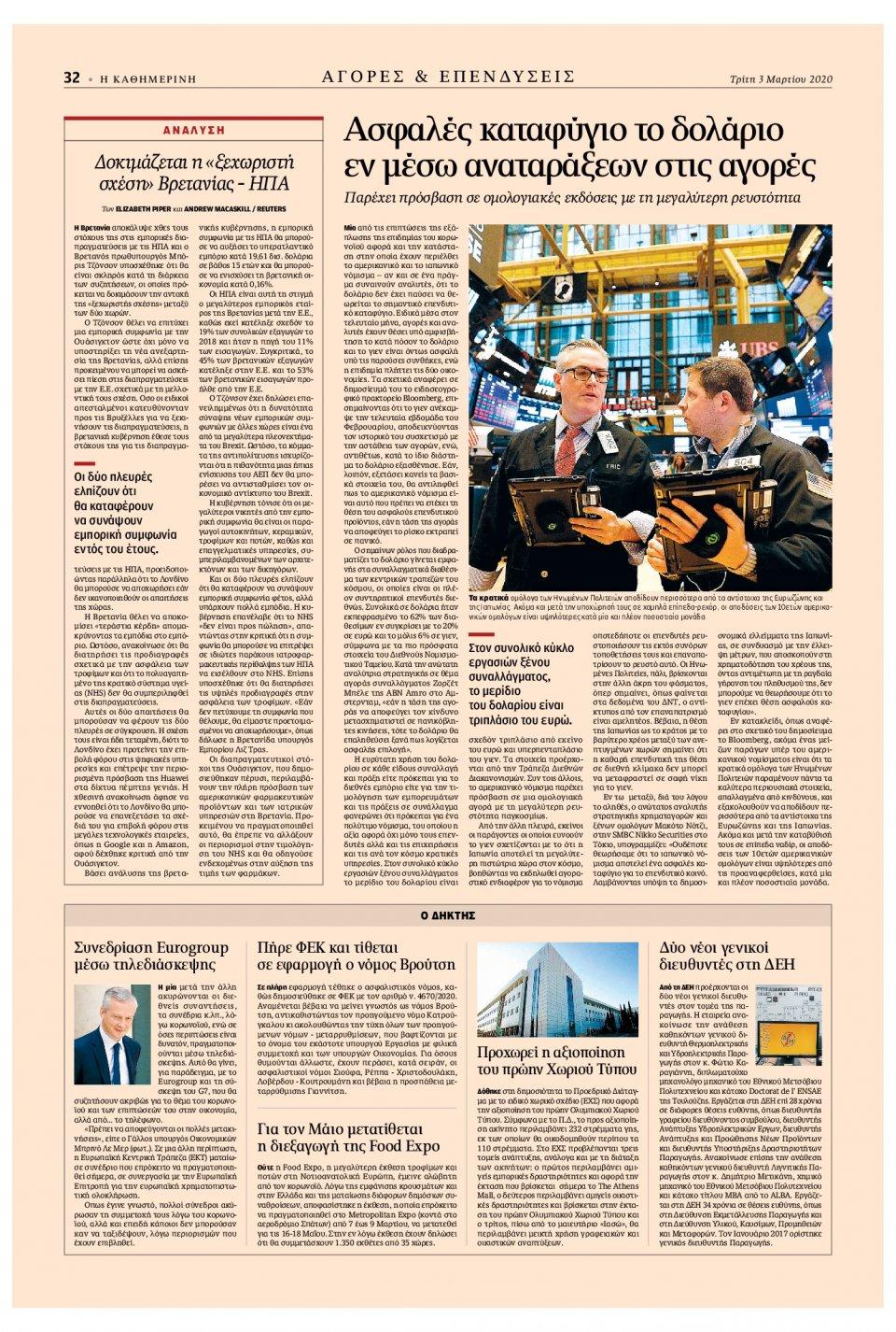Οπισθόφυλλο Εφημερίδας - Καθημερινή - 2020-03-03