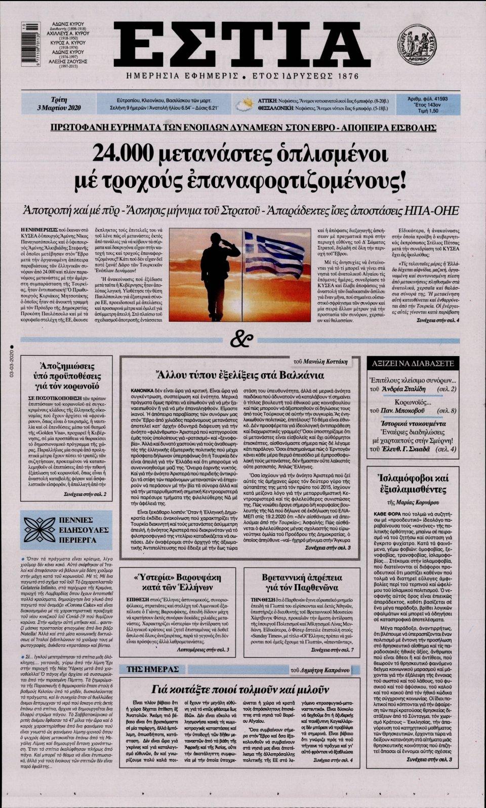 Πρωτοσέλιδο Εφημερίδας - Εστία - 2020-03-03