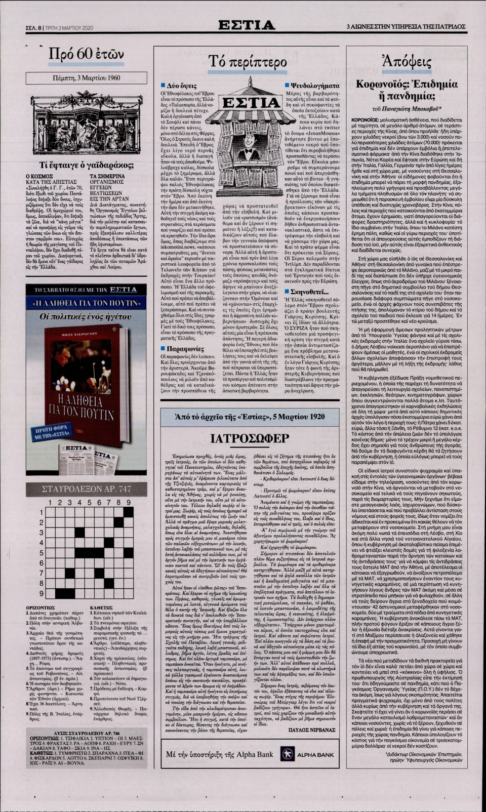 Οπισθόφυλλο Εφημερίδας - Εστία - 2020-03-03