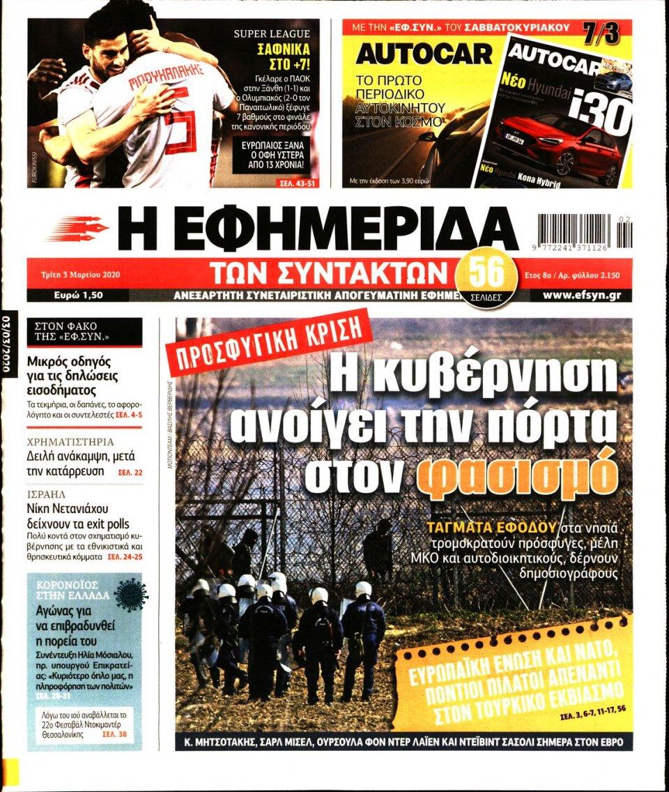 Πρωτοσέλιδο Εφημερίδας - Η ΕΦΗΜΕΡΙΔΑ ΤΩΝ ΣΥΝΤΑΚΤΩΝ - 2020-03-03
