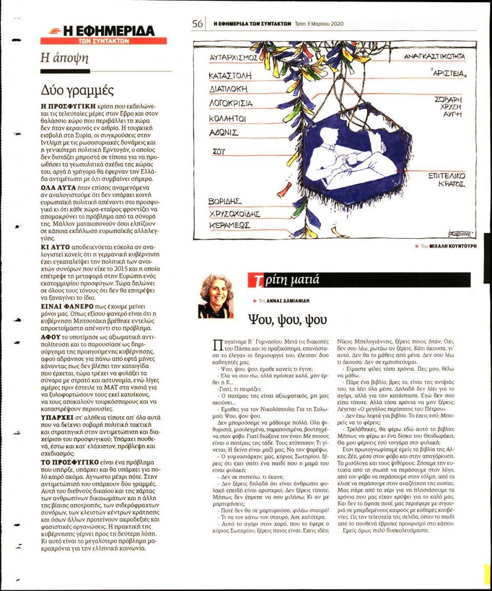Οπισθόφυλλο Εφημερίδας - Η ΕΦΗΜΕΡΙΔΑ ΤΩΝ ΣΥΝΤΑΚΤΩΝ - 2020-03-03