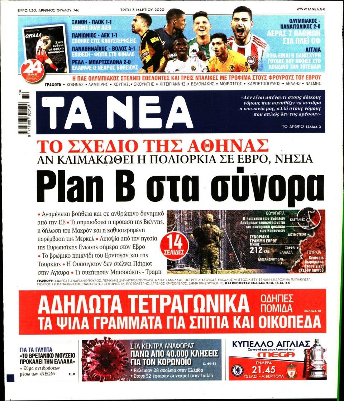 Πρωτοσέλιδο Εφημερίδας - Τα Νέα - 2020-03-03
