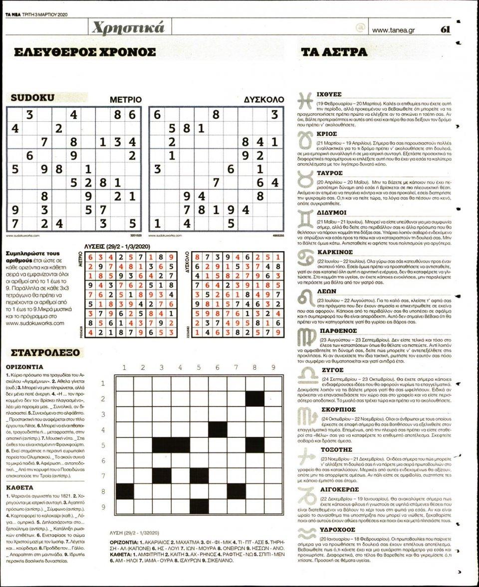 Οπισθόφυλλο Εφημερίδας - Τα Νέα - 2020-03-03