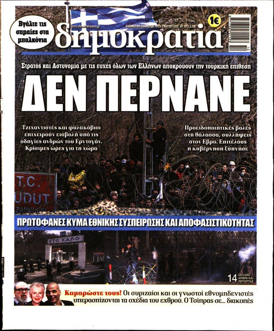 Πρωτοσέλιδο Εφημερίδας - ΔΗΜΟΚΡΑΤΙΑ - 2020-03-03