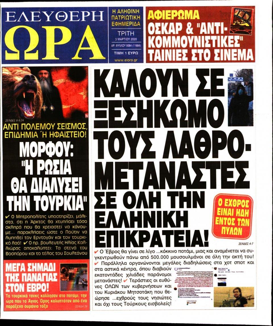Πρωτοσέλιδο Εφημερίδας - Ελεύθερη Ώρα - 2020-03-03