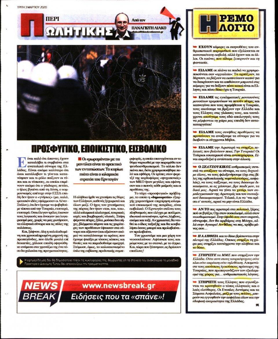Οπισθόφυλλο Εφημερίδας - ΔΗΜΟΚΡΑΤΙΑ - 2020-03-03