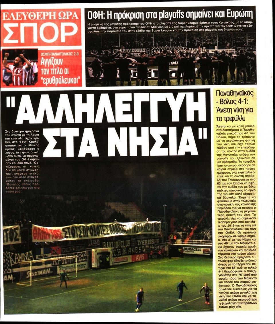 Οπισθόφυλλο Εφημερίδας - Ελεύθερη Ώρα - 2020-03-03
