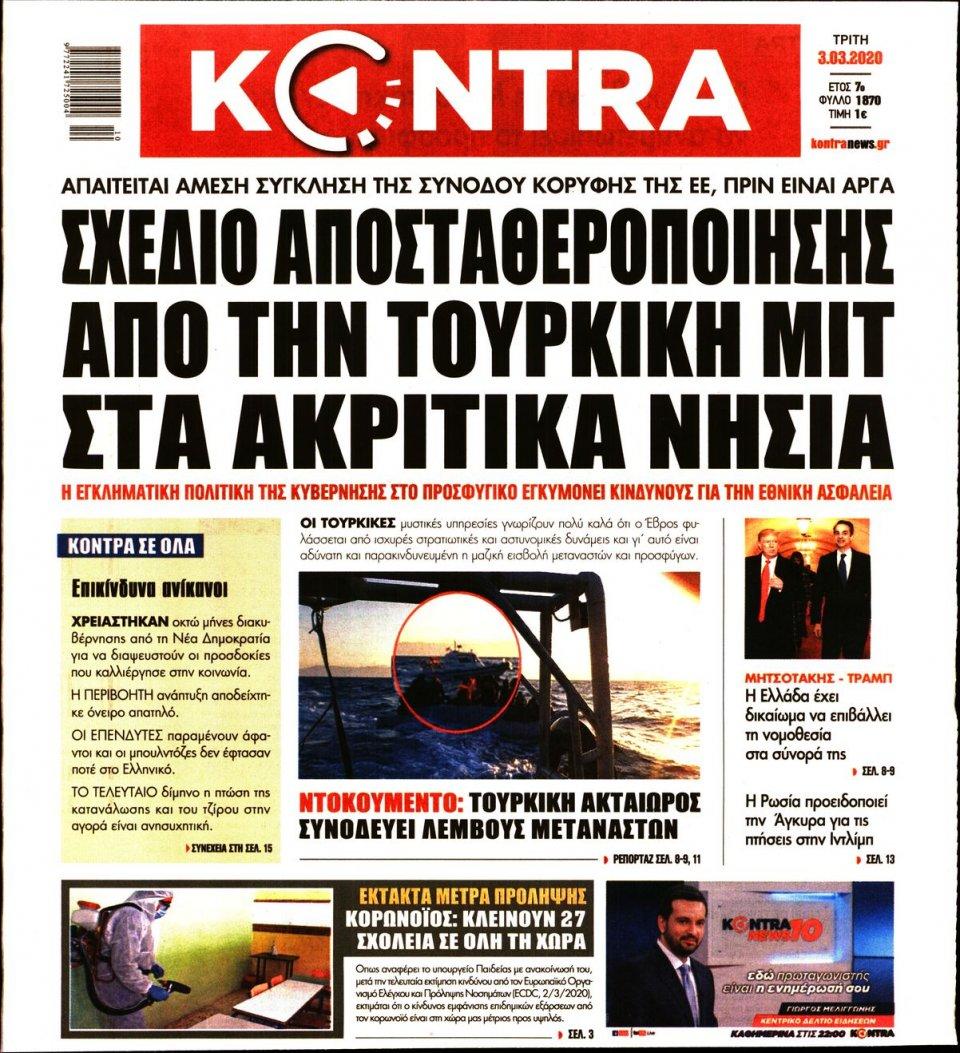 Πρωτοσέλιδο Εφημερίδας - KONTRA NEWS - 2020-03-03