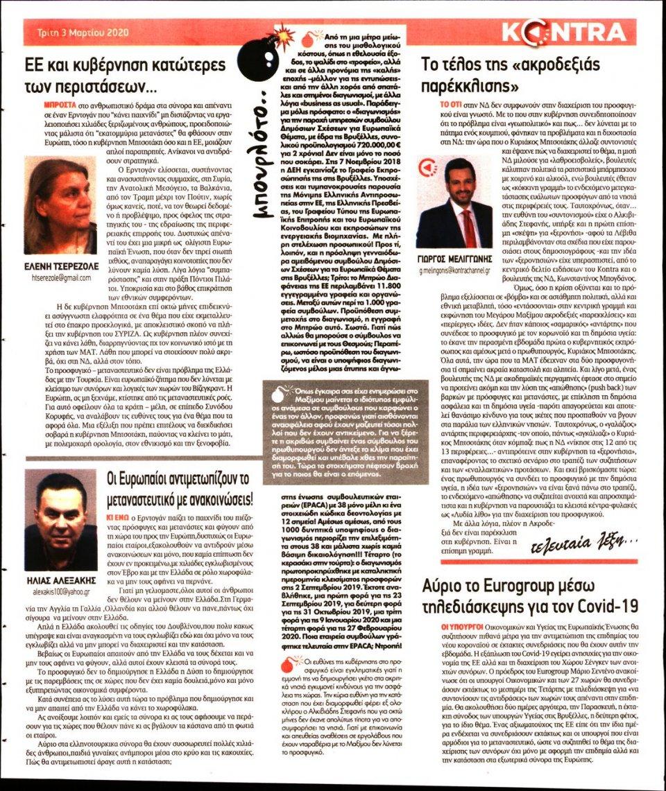 Οπισθόφυλλο Εφημερίδας - KONTRA NEWS - 2020-03-03