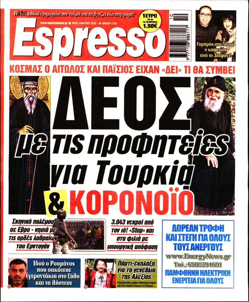 Πρωτοσέλιδο Εφημερίδας - Espresso - 2020-03-03