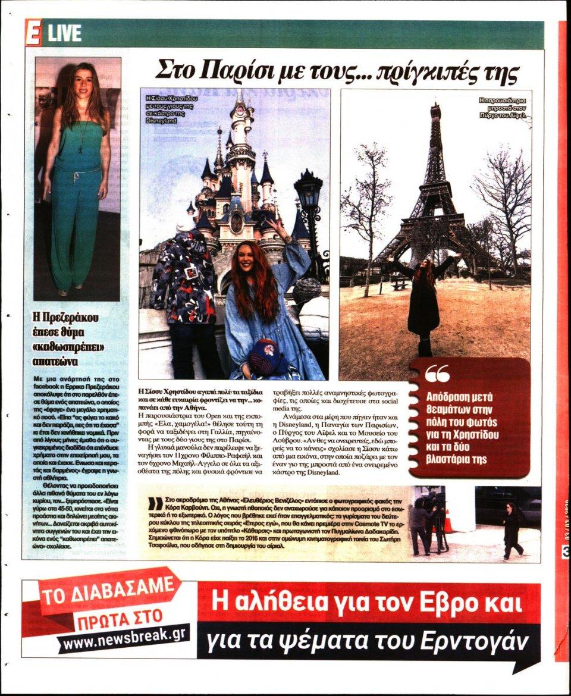 Οπισθόφυλλο Εφημερίδας - Espresso - 2020-03-03