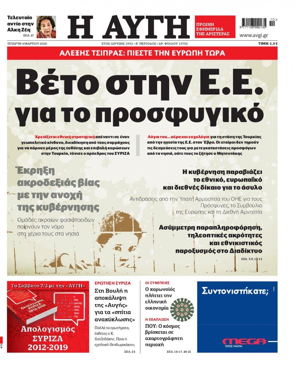 Πρωτοσέλιδο Εφημερίδας - Αυγή - 2020-03-04