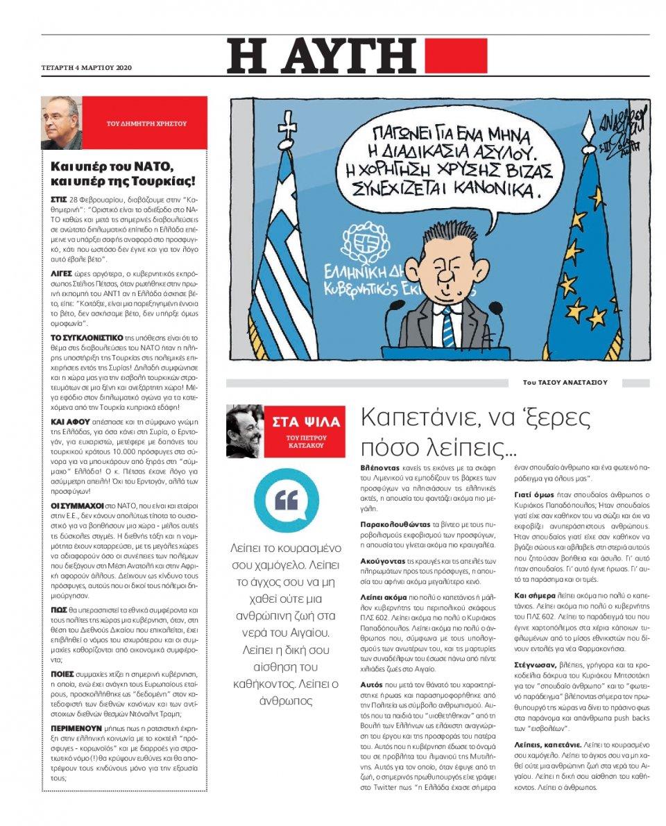Οπισθόφυλλο Εφημερίδας - Αυγή - 2020-03-04