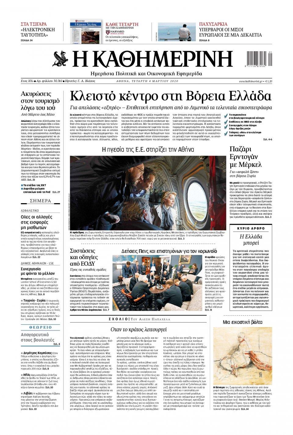 Πρωτοσέλιδο Εφημερίδας - Καθημερινή - 2020-03-04