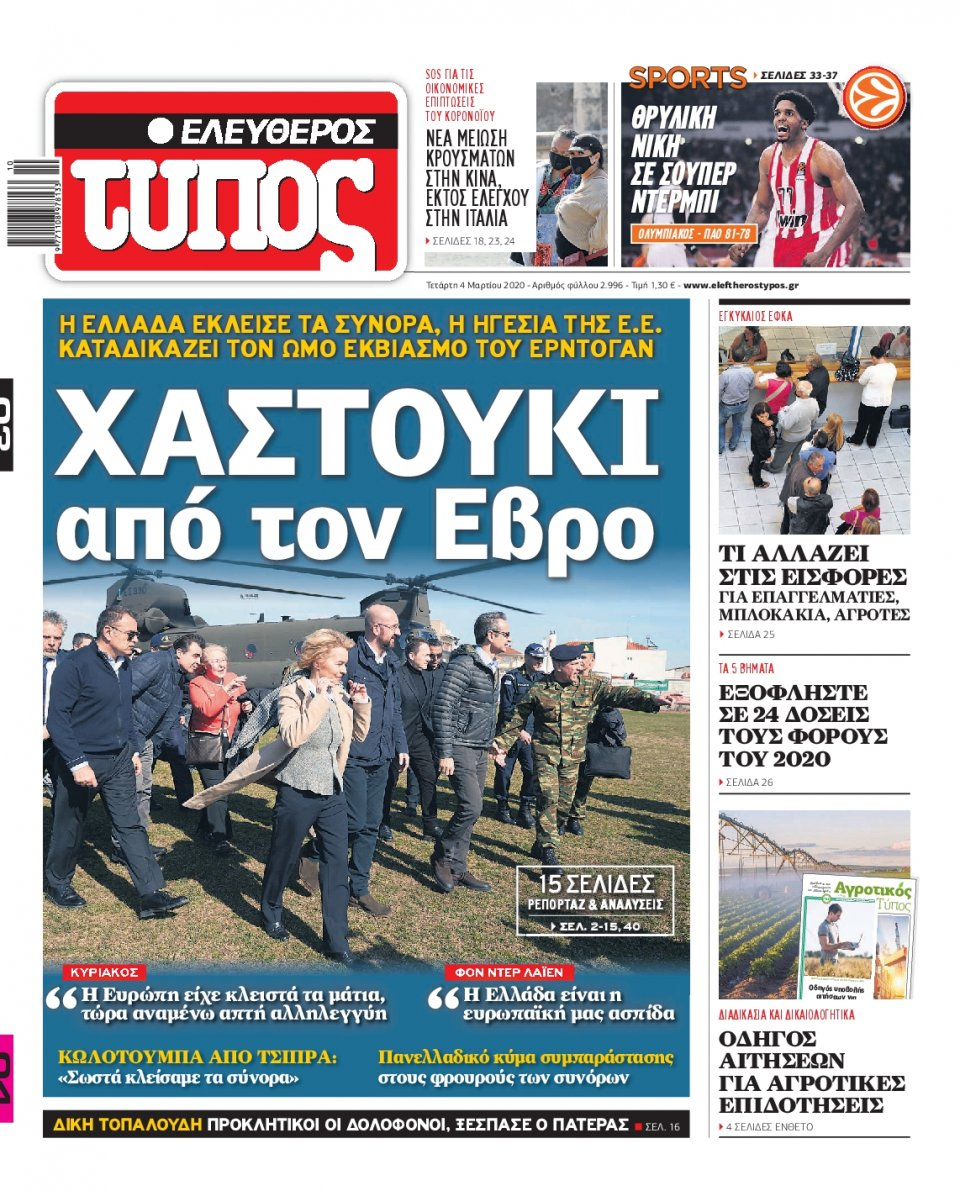 Πρωτοσέλιδο Εφημερίδας - Ελεύθερος Τύπος - 2020-03-04