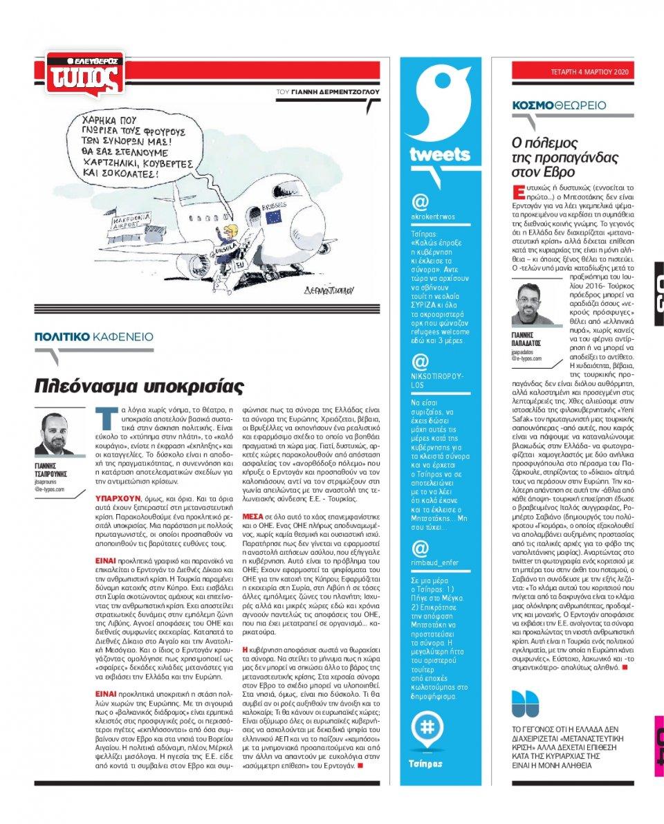 Οπισθόφυλλο Εφημερίδας - Ελεύθερος Τύπος - 2020-03-04