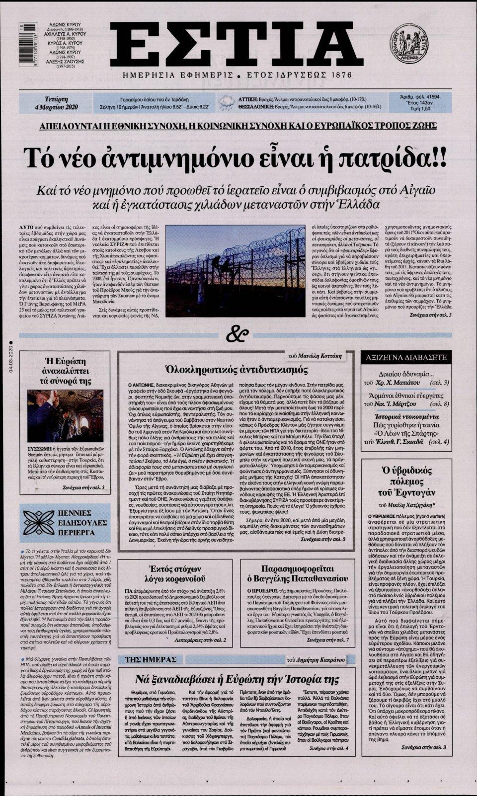 Πρωτοσέλιδο Εφημερίδας - Εστία - 2020-03-04