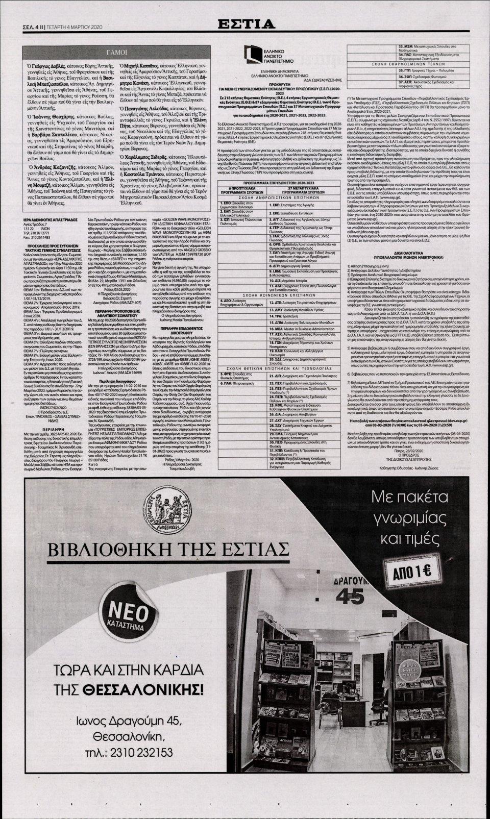 Οπισθόφυλλο Εφημερίδας - Εστία - 2020-03-04