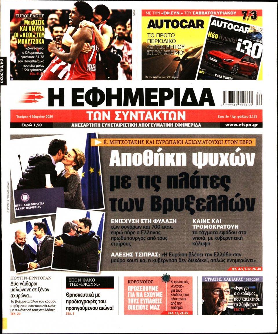 Πρωτοσέλιδο Εφημερίδας - Η ΕΦΗΜΕΡΙΔΑ ΤΩΝ ΣΥΝΤΑΚΤΩΝ - 2020-03-04