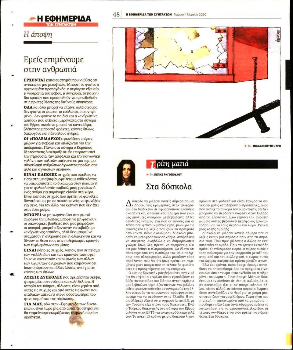 Οπισθόφυλλο Εφημερίδας - Η ΕΦΗΜΕΡΙΔΑ ΤΩΝ ΣΥΝΤΑΚΤΩΝ - 2020-03-04
